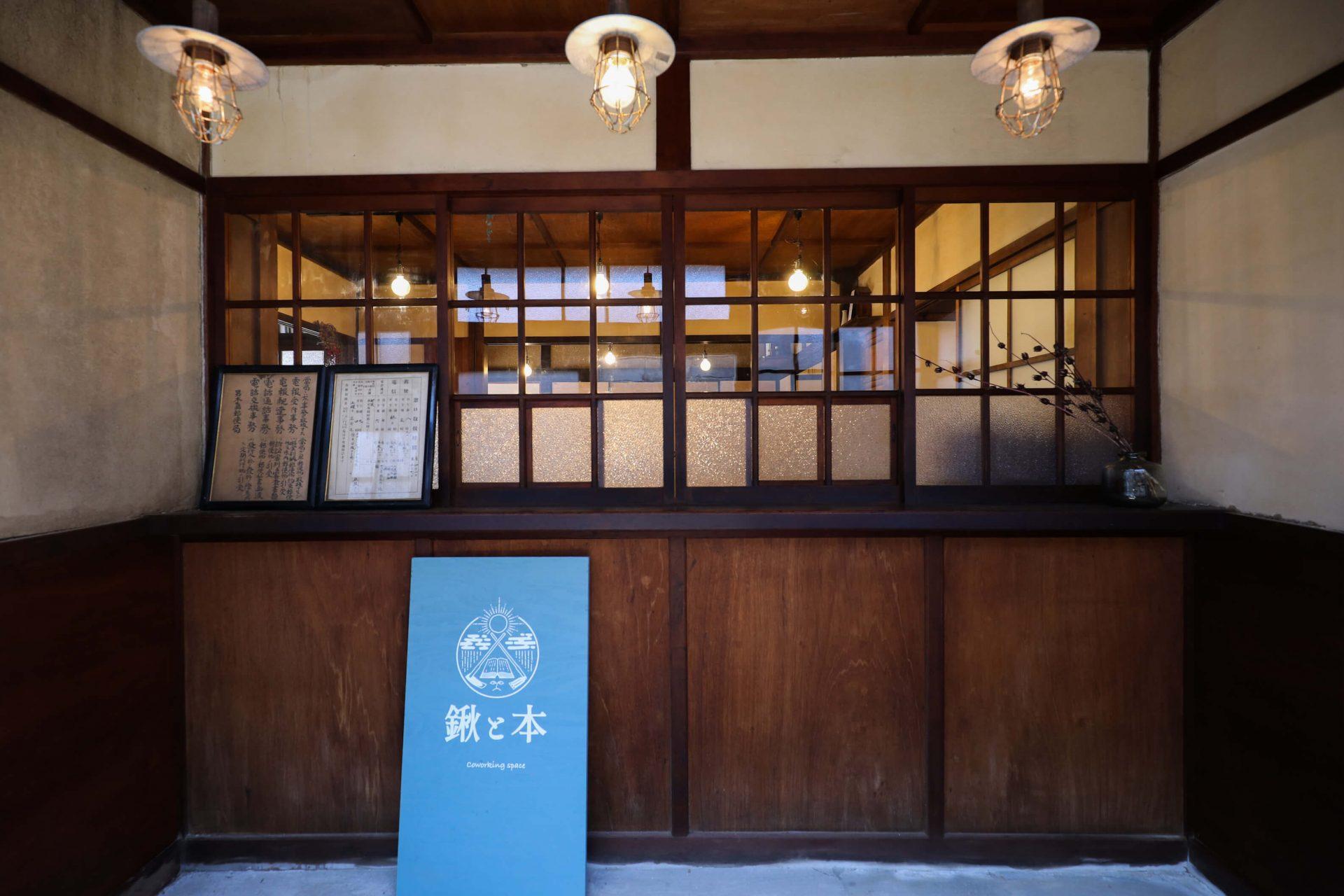 男木島コワーキングスペース鍬と本 エントランス